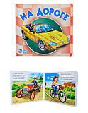 Книга детская  «На дороге», А10855Р, купить
