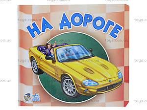 Книга детская  «На дороге», А10855Р, отзывы