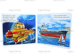 Книга для детей «На воде», А10853Р, фото