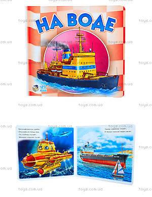 Книга для детей «На воде», А10853Р