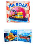 Книга для детей «На воде», А10853Р, отзывы
