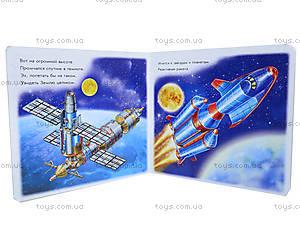 Книга для малышей «В воздухе», А10854Р, купить