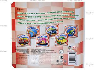 Книга для малышей «В воздухе», А10854Р, фото
