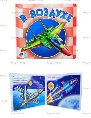 Книга для малышей «В воздухе», А10854Р