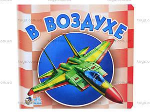 Книга для малышей «В воздухе», А10854Р, отзывы