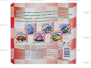 Детская книга «Важные машины», А10850Р, купить