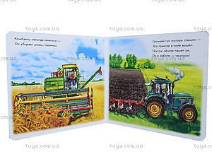 Детская книга «Важные машины», А10850Р, фото