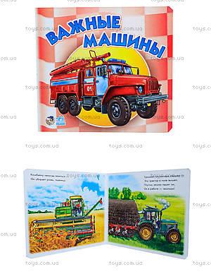 Детская книга «Важные машины», А10850Р