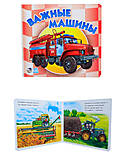 Детская книга «Важные машины», А10850Р, отзывы