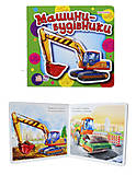 Книга для малышей о строительных машинках, М454004УА4725У, фото