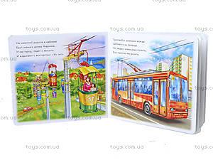 Мини-книга «Малышам про машины. Мы едем, едем», А4724РМ454005Р, фото