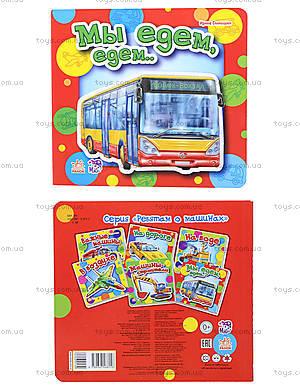 Мини-книга «Малышам про машины. Мы едем, едем», А4724РМ454005Р