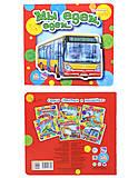 Мини-книга «Малышам про машины. Мы едем, едем», А4724РМ454005Р, купить