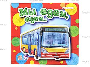 Мини-книга «Малышам про машины. Мы едем, едем», А4724РМ454005Р, цена