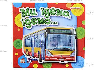 Малышам про машины «Мы едем, едем», украинский язык, А4724УМ454003У, купить