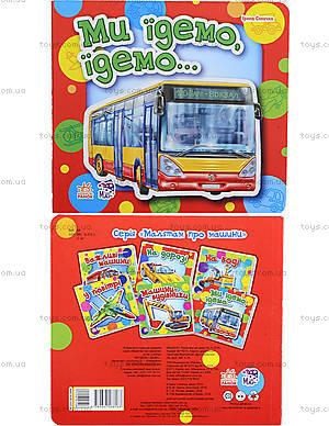 Малышам про машины «Мы едем, едем», украинский язык, А4724УМ454003У