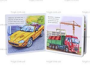 Мини-книга «Малышам про машины. На дороге», А4728УМ454010У, купить