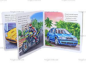 Мини-книга «Малышам про машины. На дороге», А4728УМ454010У, фото