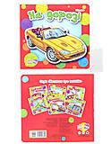 Мини-книга «Малышам про машины. На дороге», А4728УМ454010У