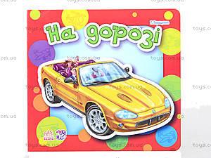 Мини-книга «Малышам про машины. На дороге», А4728УМ454010У, цена