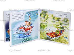 Малышам про машины «На воде», украинский, А4726УМ454007У, фото