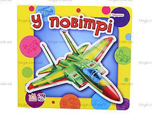 Малышам про машины «В воздухе», украинский, А4727УМ454009У, цена
