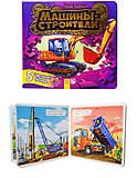 Книга для малышей о строительных машинах, М471004Р