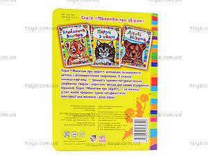 Книга для детей «Рядом с нами», М212002У, фото