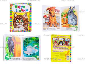 Книга для детей «Рядом с нами», М212002У