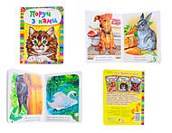 Книга для детей «Рядом с нами», М212002У, купить