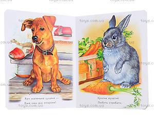 Книга для детей «Рядом с нами», М212002У, цена