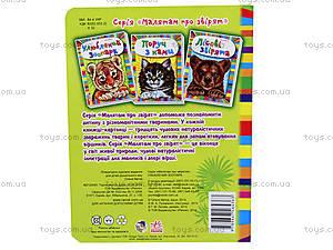 Детская книга «Любимый зоопарк», М212004У, купить
