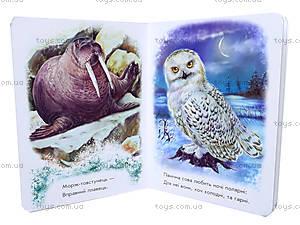 Детская книга «Любимый зоопарк», М212004У, фото