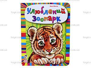 Детская книга «Любимый зоопарк», М212004У