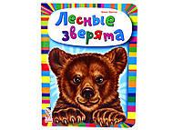 Книга для детей «Лесные зверята», М212005Р