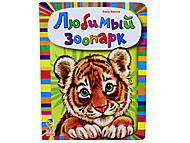 Книга для детей «Любимый зоопарк», М212003Р