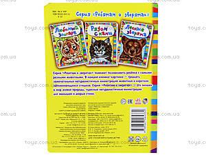 Детская книга «Рядом с нами», М212001Р, купить