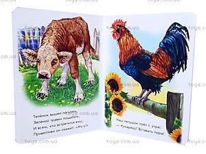 Детская книга «Рядом с нами», М212001Р, фото