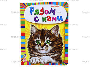 Детская книга «Рядом с нами», М212001Р