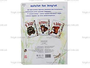 Ребятам о зверятах «Во дворе», М322006У, купить