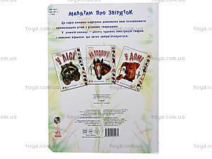 Ребятам о зверятах «В доме», М322005У, купить