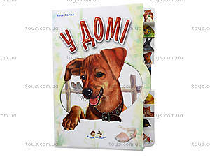Ребятам о зверятах «В доме», М322005У, отзывы