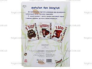 Ребятам о зверятах «В лесу», М322004У, купить