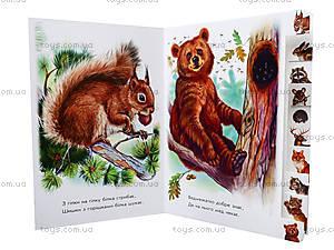 Ребятам о зверятах «В лесу», М322004У, фото