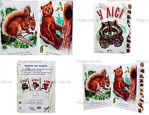 Ребятам о зверятах «В лесу», М322004У