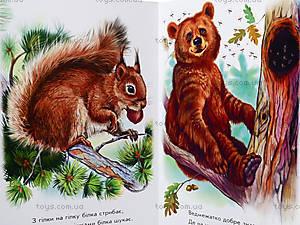Ребятам о зверятах «В лесу», М322004У, цена