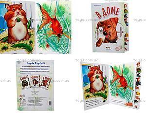 Книжка «Ребятам о зверятах: В доме», М322003Р