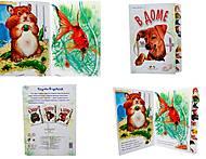 Книжка «Ребятам о зверятах: В доме», М322003Р, купить