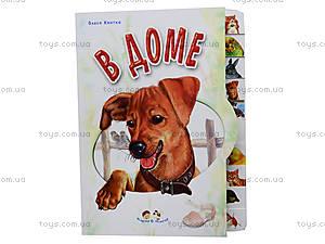 Книжка «Ребятам о зверятах: В доме», М322003Р, цена