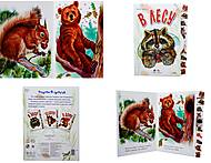 Книга «Ребятам о зверятах: В лесу», М322002Р, фото